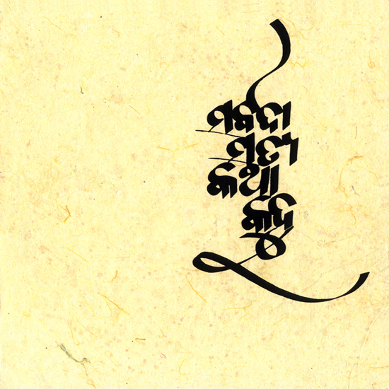 D source aksharayoga examples digital online