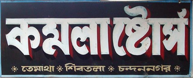 D'source Documentation of Bengali Typeface | Study of Bengali